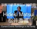 家族で時事放談w 82日目 松井秀喜 Hideki Matsui