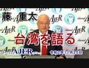 「藤重太 台湾を語る『台湾のコロナ戦』ーグローバルビジネスマン必見ー『国家主導の産業育成 台湾経済の強さの秘密(前半)」藤 重太 AJER2020.11.25(3)