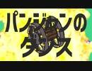 パンジャンのダンス【第4回P1グランプリ応援動画】