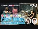 【ゲスト:天城サリー・倉岡水巴】アニプレックス NEXT RADIO #7-2「22/7 計算中」特集2020年11月23日