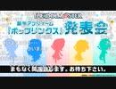 「アイドルマスター」シリーズ新作アプリゲーム『ポップリンクス』発表会 コメ有アーカイブ(1)