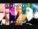 【MMDワンパンマン】ジャンキーナイトタウンオーケストラ【MMD杯ZERO3予告】