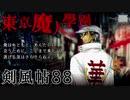 【東京魔人學園剣風帖】東京オカルトキャンパス【実況】Part88