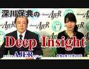 深川保典のDeep Insight第7回「どうなる米大統領選挙(その参)(前半)」深川保典 AJER2020.11.26(3)