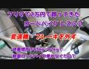 2万円で買ってきた 少しボロい クロモリロードレストア  駆動系 ブレーキの脱着編