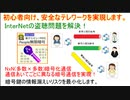 NxN(多数×多数)暗号通信・People無限暗号マニュアル動画