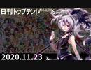 日刊トップテン!VOCALOID&something【日刊ぼかさん2020.11.23】