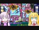 【ボンバーガール】ゆかマキのベース爆破作戦 Part.2【VOICEROID実況プレイ】