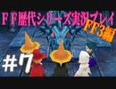 ファイナルファンタジー歴代シリーズを実況プレイ‐FF3編‐【7】