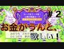 【二人実況】社蓄が行く!桃鉄令和で1世紀!#2