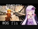 【Brothers】まさかの脳トレ?:06【VOICEROID実況】