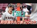 猫/DISH// を野球選手名で歌ってみた