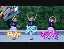 CYaRon-Braveheart♥Coaster 踊ってみた Live風