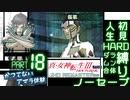 【実況】真 女神転生3リマスター 初見HARD人生縛り【PS4】 part18