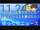 【真相深入りゆっくりニュース】クラーケンを解き放つとは? 日本はアメリカを裏切るの?