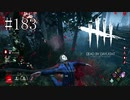 #183【Dead by Daylight】私には誰も救えないのだろうか