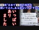 本場に来れば、赤虫いっぱい2ダよ... 【江戸川 media lab HUB】お笑い・面白い・楽しい・真面目な海外時事知的エンタメ