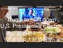家族で時事放談w 82日目 追い詰めるトランプ アメリカ大統領選挙 Trump to hunt down  U,S, Presidential Election