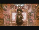 MV「きらいな街」BCNO feat.flower