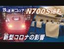 【鉄道×コロナ #4】Go Toか STAYか「7月の4連休」編