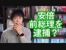 「#安倍晋三の逮捕を求めます 」←韓国かな?