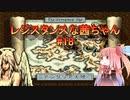 【VOICEROID実況】レジスタンスな茜ちゃん#18【伝説のオウガバトル】