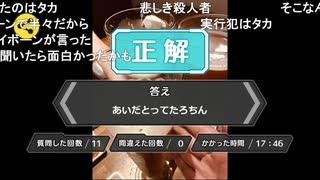 【亀戸組】タカ家の怪