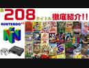 【2020完全版】ニンテンドー64全208タイトルの価格相場を徹底紹介!!【N64】