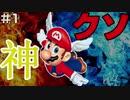 【#1】神ゲーが多いN64にクソゲーは存在するのか【スーパーマリオ64】