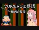 【VOICEROID劇場】VOICEROID落語ー忙しい人のための粗忽の長屋ー
