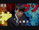 【#3】神ゲーが多いN64にクソゲーは存在するのか【最強羽生将棋】