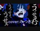 【超絶かっこよく】うっせぇわ/Ado  Ver.みつき【歌ってみた】