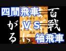【 四間飛車 対 袖飛車 】振り飛車党が初段を目指すだけ 第123戦【 将棋ウォーズ 実況 】