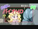 【縛りプレイ】# 6枠隠しバイオハザードHD