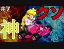 【#7】神ゲーが多いN64にクソゲーは存在するのか【マリオカート64】