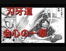刃牙道 会心の一撃集 #最終回 宮本武蔵VS範馬刃牙