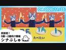 シナぷしゅ 2020/11/25放送分