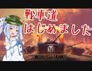 【WoT】履帯切りで2分半動けなかった件【VOICEROID実況・琴葉姉妹/World of Tanks】