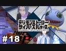 あのウネウネのヤツ【デジモンストーリーサイバースルゥース】[PS4] #18