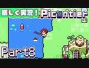 【楽しく実況!】▼フシギな島で農業しましょい!▼ピコンティア【Part8】