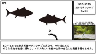 【ゆっくり紹介】SCP-3375【旅するチンアナゴ】