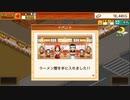 #2【シミュレーションゲーム】元ラーメン屋の大将が経営します【こだわりラーメン館】