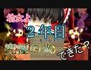 【天穂のサクナヒメ】#7 スーパー幼女がお米食べろ!【ゆっくり実況】