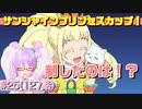 【実況】キラッとプリ☆チャンをふわっと実況 第25話(127話)【反応】