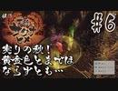 【のじゃロリニート神様更生プログラム】お米食べろ!サクナヒメ#6