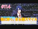 『うたの☆プリンスさまっ♪ Repeat LOVE』実況プレイPart114