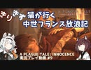 【A PLAGUE TALE: INNOCENCE】きりきず猫が行く 中世フランス放浪記 第9話【きりきず実況】
