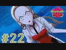 【実況】本性を表したオリーヴ #22【ポケットモンスターシールド】