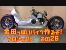 ステアリング回りの改修「AKIRAの金田っぽいバイク造るぞ!プロジェクト」その26