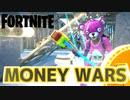 【Fortnite】MONEY WARSが想定外に面白かった!【クリエイティブショーケース】